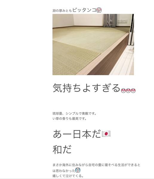 シンガポールのお客様の畳の感想